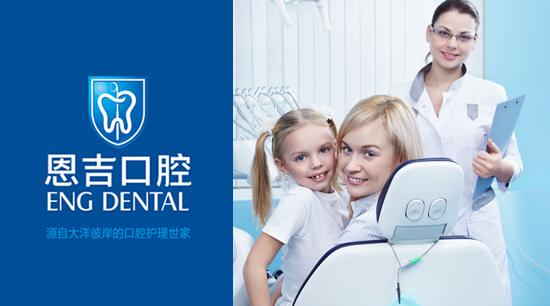 恩吉口腔宁波本土口腔医疗连锁品牌,在中国建设标准化、规范化、现代化的世界一流口腔医疗连锁标杆品牌,以造福中国人民,成为中国连锁口腔医疗服务的高端品牌为目标。恩吉口腔以源于国外世家流传的家族盾形为创意点,结合牙齿与牙科专用内窥镜,形象生动,简约明了,蓝色渐变代表科技、安全、宁静致远,高科技与国际化的设计给看牙的人以安全与信心。 汉瑞品牌设计创作室认为恩吉应该有个更国际化的名字,由此我们想到了ENG,ENG 发音上与恩吉谐音,为品牌国际化打下坚实的基础,E源于Engrave(雕琢),G源于Germany(德国